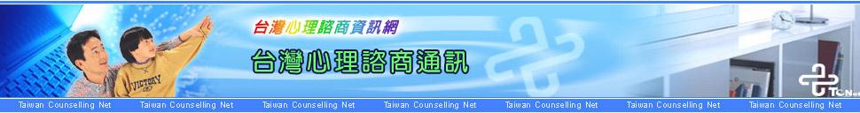 台灣心理諮商通訊電子報